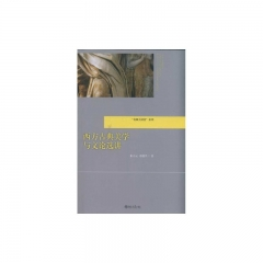 西方古典美学与文论选讲