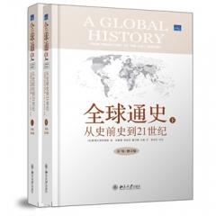 全球通史从史前史到21世纪(上下册、第7版、修订版、精)