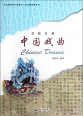 中国戏曲(汉英对照)