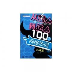 从雷人到达人100个网络热词汉译英