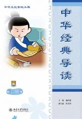 中华经典导读(上册)