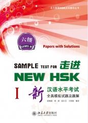 新汉语水平考试.全真模拟试题及题解.六级I(含光盘)