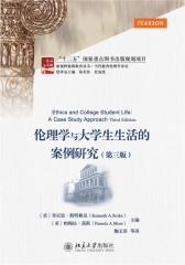 伦理学与大学生生活的案例研究(第三版)
