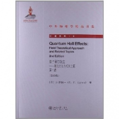 量子霍尔效应—场论方法与相关主题(第二版,影印版)