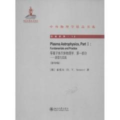 等离子体天体物理学.第一部分,原理与实践(影印版)