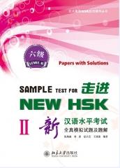 新汉语水平考试全真模拟试题及题解.六级II(含光盘)