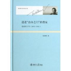 """迈进""""自由之门""""的儒家:伯克利十年(1971-1981)精"""