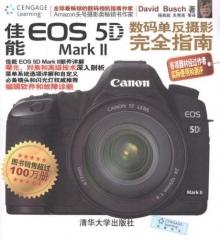 佳能EOS 5D Mark ll数码单反摄影完全指南