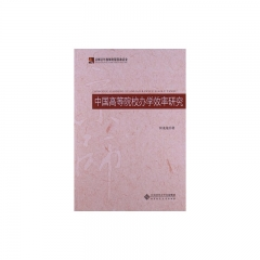 中国高等院校办学效率研究