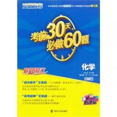 化学(新课标)冲刺高考/考前30天必做60题(第三版)