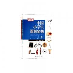中国小学生百科全书 (修订版) 上、中、下卷 (精装)