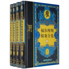 福尔摩斯探案全集(全四册)精