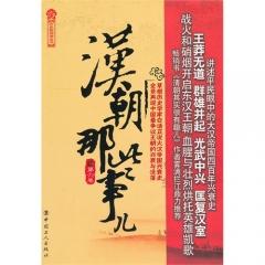 汉朝那些事儿(历史新阅读丛书)第六卷