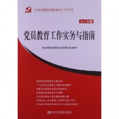 党员教育工作实务与指南(十八大版)