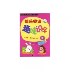 快乐阅读 趣味识字3B/我的第一本阅读识字书/4-5岁中班