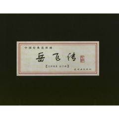 岳飞传(全15册)精
