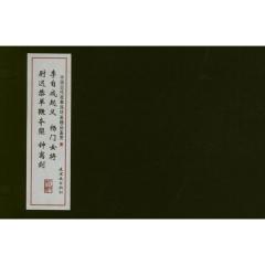 中国古代故事连环画精品鉴赏.壹