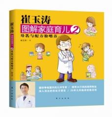 崔玉涛图解家庭育儿 2:母乳与配方粉喂养