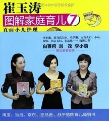 崔玉涛/图解家庭育儿(7)直面小儿护理