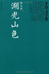 新华图书 支持正版 湖光山色/茅盾文学奖