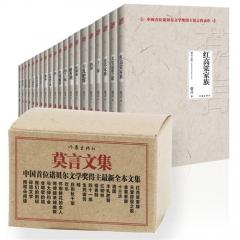 莫言文集/中国首位诺贝尔文学奖得主最新全本文集(全二十册)