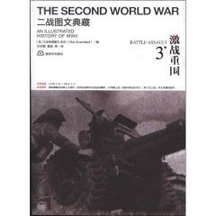 激战重围 3/二战图文典藏