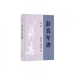 彭真年谱(全5卷)1902-1948