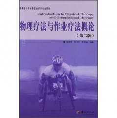 物理疗法与作业疗法概论(第二版)