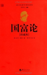 国富论 珍藏本 (精)