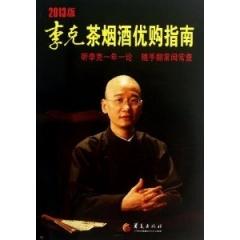 李克茶烟酒优购指南.2013版