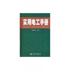 实用电工手册(精)