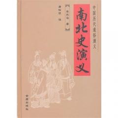 南北史演义/中国历代通俗演义(精)