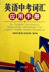 英语中考词汇应用手册