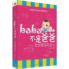 baba不是爸爸:宝宝婴语知多少