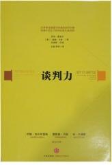新华图书  支持正版 谈判力(精)