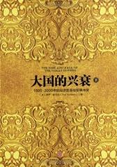大国的兴衰(下)/1500-2000年的经济变革与军事冲突(精)