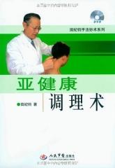 亚健康调理术(含光盘)
