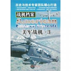 战机档案/美军战机3