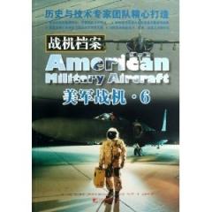 战机档案--美军战机.6