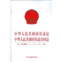 中华人民共和国劳动法中华人民共和国劳动合同法  附:司法解释(一)、(二)、(三)、(四)