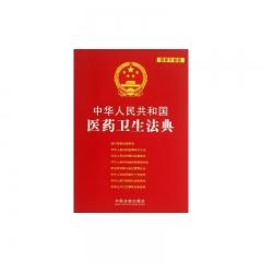 中华人民共和国医药卫生法典(最新升级版)