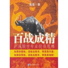 百战成精/沪深股市专业投资原理