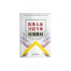 医务人员日语专业培训教材