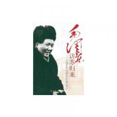 毛泽东访苏归来——1950年毛泽东在黑龙江