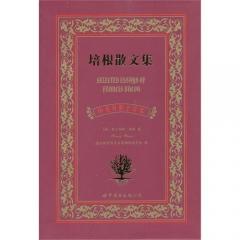 培根散文集--中英对照全译本
