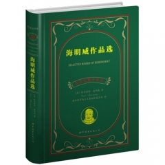 海明威作品选(中英对照全译本)