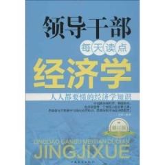 领导干部每天读点经济学(修订版)新华书店 正版