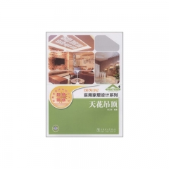 天花吊顶/实用家居设计系列