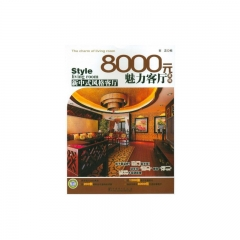 新中式风格客厅/8000元魅力客厅系列