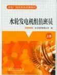 水轮发电机组值班员(全三册)